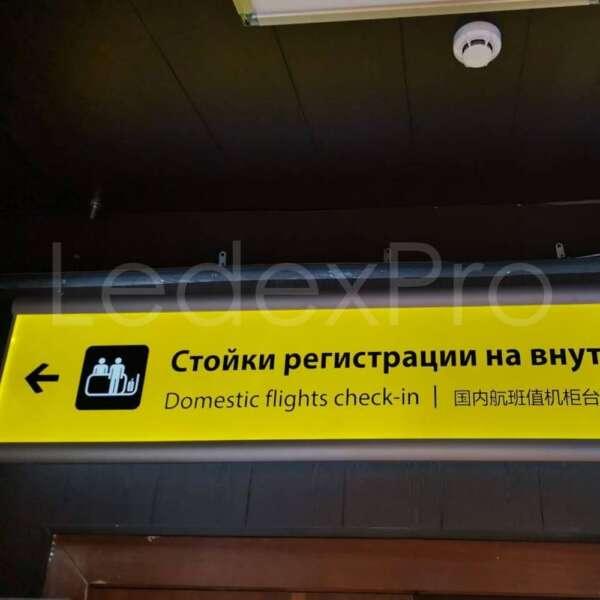 Световые указатели аэропорт