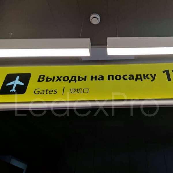 Световые указатели аэропорт вид