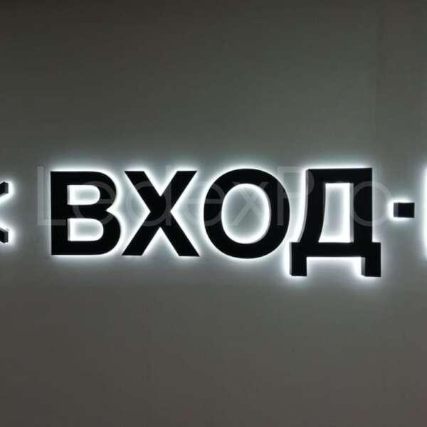 Буквы с контражурной подсветкой часть